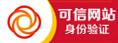 可信(xin)網站身(shen)份驗證